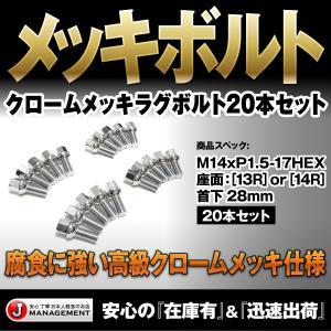 『球面ボルト』輸入車ホイール用首下28mm クロームメッキラグボルト20本セット M14xP1.5-17HEX-球面 13R 14R『代引き不可』|duc-by-ulysses-inc