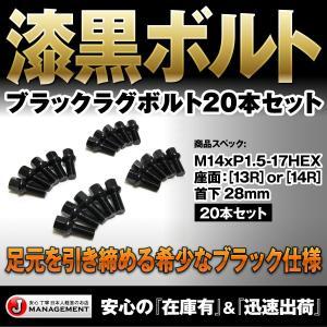 『球面ボルト』輸入車ホイール用首下28mm ブラックラグボルト20本セット M14xP1.5-17HEX-球面 13R 14R『代引き不可』|duc-by-ulysses-inc