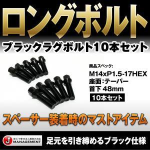 送料無料 首下48mmロングハブボルト ブラック ラグボルト10本セット M14xP1.5-17HEX-テーパー『代引き不可』|duc-by-ulysses-inc