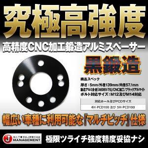 送料無料 究極強度 アルミ鍛造5mmスペーサー『2枚セット』『4H-PCD100』『5H-PCD100』対応 duc-by-ulysses-inc