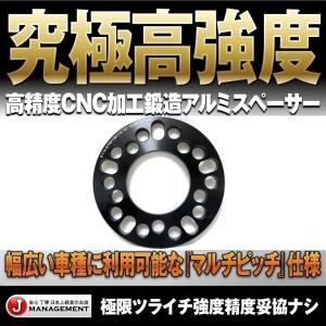 送料無料 究極強度 アルミ鍛造5mmスペーサー『2枚セット』5H専用 対応PCD-114.3/112/115/120|duc-by-ulysses-inc