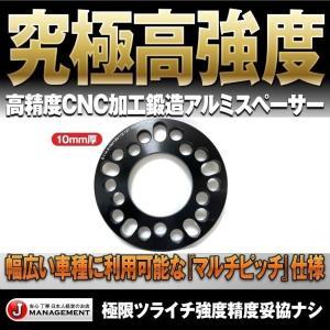 送料無料 究極強度 アルミ鍛造10mmスペーサー『2枚セット』5H専用 対応PCD-114.3/100/112/115/120|duc-by-ulysses-inc