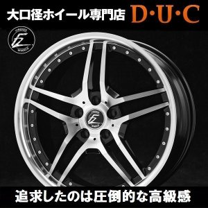 FZ337 19インチ8.0JJ『FZ/Model-337』&タイヤ付セット『5H-PCD100』『5H-P CD114.3』 『ブラポリ』プリウス ノア VOXY ステップW エスティマ duc-by-ulysses-inc