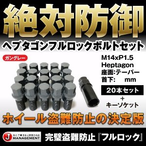 特価フルロック 輸入車ホイール用首下30mm ヘプタゴンフルロックボルト20個セット M14xP1.5-テーパー『代引き不可』|duc-by-ulysses-inc