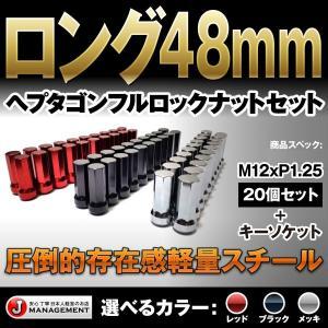 ロングスチール 48mmヘプタゴンフルロックナット20個セット M12 P1.5 P1.25 トヨタ 日産 ホンダ マツダ レクサス スバル レッド/ブラック/メッキ 送料無料|duc-by-ulysses-inc