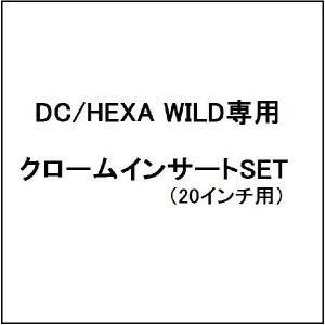 DC-HEXA-WILD/20インチ用クロームインサート追加|duc-by-ulysses-inc