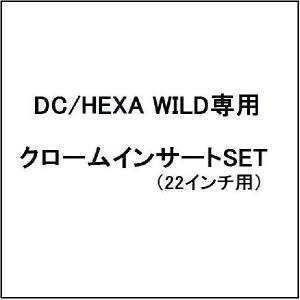 DC-HEXA-WILD/22インチ用クロームインサート追加|duc-by-ulysses-inc