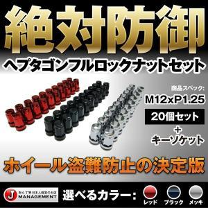 ヘプタゴンフルロックナット20個セット M12xP1.25  日産 スバル レッド ブラック クロームメッキ 赤 黒 送料無料|duc-by-ulysses-inc