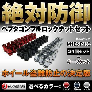 ナット:M12xP1.5/全長約32〜35mm/ツバ外径20mm/テーパー カラー:レッド/ブラック...