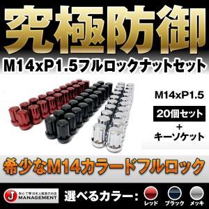 スプラインフルロックナット20個セット M14 P1.5 トヨタ  レクサス  レッド ブラック 赤 黒 クロームメッキ 送料無料|duc-by-ulysses-inc