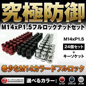 スプラインフルロックナット24個セット M14 P1.5 トヨタ  レクサス  レッド ブラック 赤 黒 クロームメッキ 送料無料|duc-by-ulysses-inc