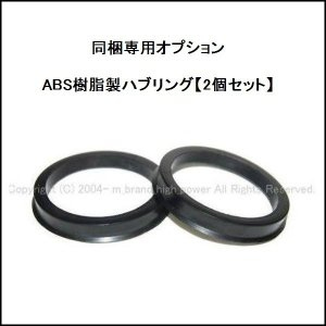 『単独販売不可』 ホイールセット及びワイトレ同梱専用オプション 耐熱ABS製ハブリング『2個セット』|duc-by-ulysses-inc