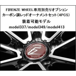 FZホイール Model-337/Model-349/Model-413対応 レッドオーナーメントキャップ『4個セット』|duc-by-ulysses-inc