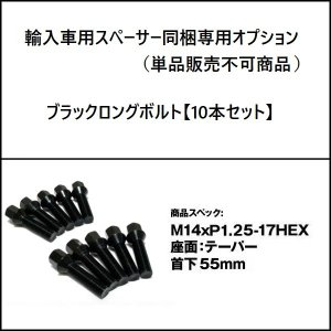 『単品販売不可』 輸入車スペーサー同梱専用オプション 首下55mmロングボルト10本セット『M14xP1.25』『テーパー』『ブラック』 duc-by-ulysses-inc
