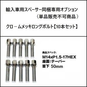 『単品販売不可』 輸入車スペーサー同梱専用オプション 首下50mmロングボルト10本セット『M14xP1.5』『テーパー』『クロームメッキ』 duc-by-ulysses-inc