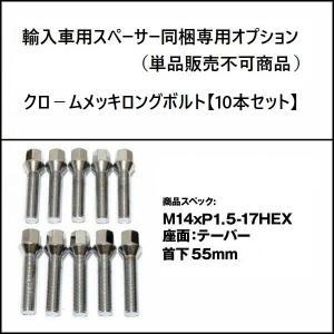 『単品販売不可』 輸入車スペーサー同梱専用オプション 首下55mmロングボルト10本セット『M14xP1.5』『テーパー』『クロームメッキ』 duc-by-ulysses-inc