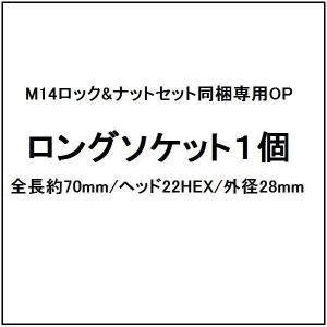 『単独販売不可』ロングソケット1個 M14ロック&ナットセット同梱専用オプション duc-by-ulysses-inc