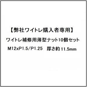 『弊社ワイトレ購入者専用』 ワイトレ用薄型ナット/補修部品 duc-by-ulysses-inc