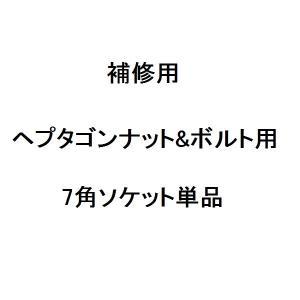 『弊社ヘプタゴンナット&ボルト購入者専用』ヘプタゴンソケット/補修部品 duc-by-ulysses-inc