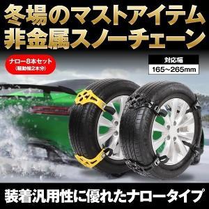 スノーチェーン タイヤチェーン ホイールを選ばないナロー タイヤ幅165〜265mm対応 非金属 樹脂製 ジャッキアップ不要 duc-by-ulysses-inc