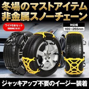 限定特価 スノーチェーン タイヤチェーン 人気のブラック 接地面の大きなワイド タイヤ幅165〜265mm対応 非金属 樹脂製 ジャッキアップ不要 duc-by-ulysses-inc