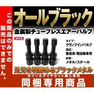 PS4 軽用15インチ『Leowing PS Four/レオウィング ピーエスフォー』165/50R15 165/55R15タイヤ付セット『15-5.0JJ』『4H-PCD100』ブラック&リムポリッシュ|duc-by-ulysses-inc|07
