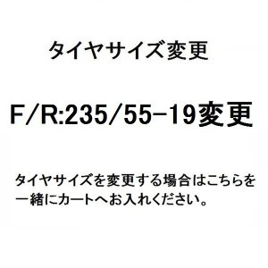 19インチ用 タイヤ『245/40R19→235/55R19』変更オプション|duc-by-ulysses-inc