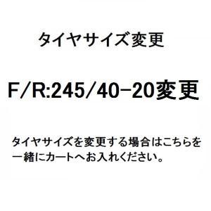 20インチ用 タイヤ『245/40R20』変更オプション|duc-by-ulysses-inc