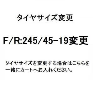 19インチ用 タイヤ『245/40R19→245/45R19』変更オプション|duc-by-ulysses-inc