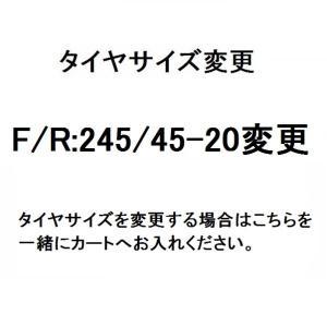 20インチ用 タイヤ『245/45R20』変更オプション|duc-by-ulysses-inc