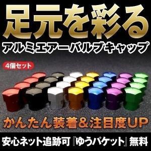 エアーバルブキャップ4個セット 素材:アルミ製 カラー:レッド/ブラック/アルミシルバー(艶無)/ゴ...