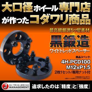 送料無料 高強度アルミ鍛造ブラックワイドトレッドスペーサー4H-100-『P1.5』15mm 2枚セット『代引き不可』|duc-by-ulysses-inc