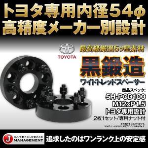 送料無料 トヨタ専用内径 高強度アルミ鍛造ブラックワイドトレッドスペーサー5H-100-『P1.5』25mm 2枚セット『2セット4枚まで同梱可』代引き不可 duc-by-ulysses-inc