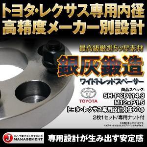 送料無料★トヨタ&レクサス専用内径★高強度アルミ鍛造ワイドトレッドスペーサー5H-114.3-P1.5/20mm 2枚セット