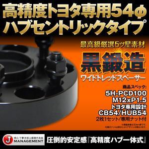 送料無料 54mmハブ一体式 アルミ鍛造ブラックハブセンワイドトレッドスペーサー5H-PCD100-P1.5xM12 15mm 2枚セット『トヨタ54mmハブ車専用』代引き不可 duc-by-ulysses-inc