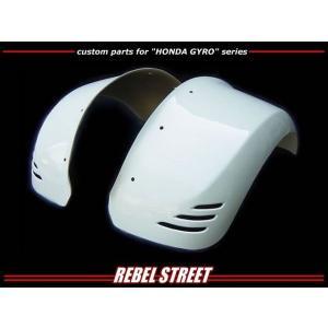 [REBEL STREET] 2ストジャイロキャノピー&ジャイロX(後期型)用オーバーフェンダー ver,4 ducacraft