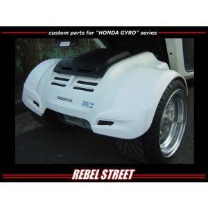 [REBEL STREET] 4ストジャイロキャノピー&ジャイロX用オーバーフェンダー ver.5 ducacraft