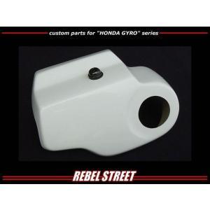 [REBEL STREET] レベルストリート ジャイロX用キーシリンダーカバー ducacraft