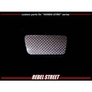 [REBEL STREET] レベルストリート ジャイロキャノピー&ジャイロUP用パーキングレバーカバー カーボン ducacraft
