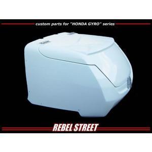 [REBEL STREET] レベルストリート ジャイロキャノピー用リアトランク ver,2 ducacraft