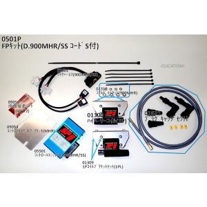 AS ウオタニ 0501P SPIIフルパワーキット コード付きセット DUCATI  MHR/ベベ...