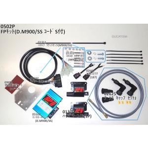 AS ウオタニ 0502P コードセット付 SPIIフルパワーキット900SS(91-98)/モンス...