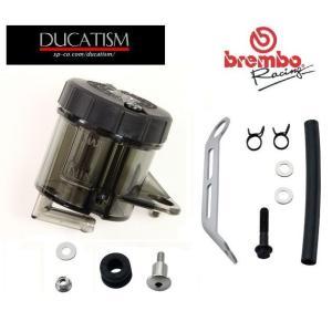 国内正規品 brembo ブレンボ HP ブレーキリザーバーマウンティングキット RCS ブレーキ用 スモークグレー S50 タンク|ducatism