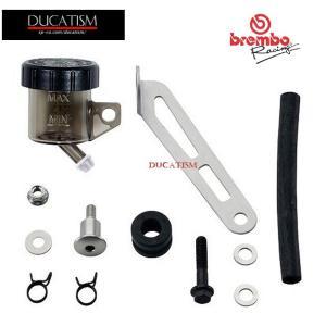 国内正規品 brembo ブレンボ クラッチリザーバーマウンティングキット スモークグレー RCS S15タンクkit 110.A263.86SG|ducatism