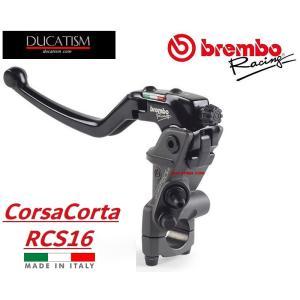 あすつく ついに登場 brembo コルサコルタ ラジアルクラッチマスター 16RCS φ16x16-18 110.C740.50 ブレンボ Corsa Corta DUCATI 110C74050|ducatism
