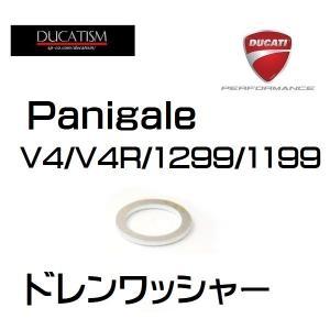 あすつく DUCATI 純正 パニガーレ V4/V4R/1299/1199 純正ドレンワッシャー85250541A Panigale 959/899 ガスケット ducatism