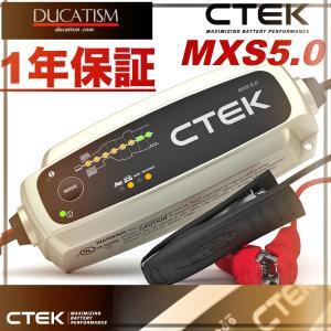 セール品 CTEK MXS 5.0 シーテック 充電器 次世代12V バッテリーチャージャー 40-206 日本語説明書・1年保証付き MUS4.3の新型|ducatism
