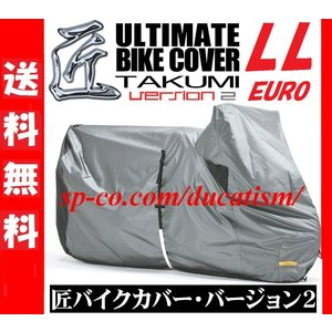New 匠 バイクカバー バージョン2 (LLユーロ)(送料無料)|ducatism