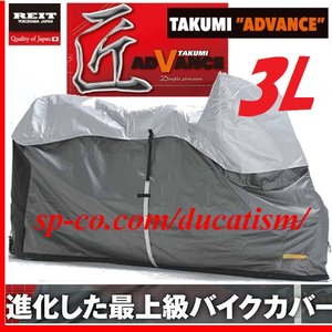 New 匠 アドバンス バイクカバー 3Lサイズ(送料無料)|ducatism