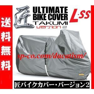 New 匠 バイクカバー バージョン2 送料無料 Lスーパースポーツ|ducatism